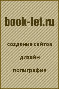 BOOK-LET.RU - полиграфия и веб-дизайн
